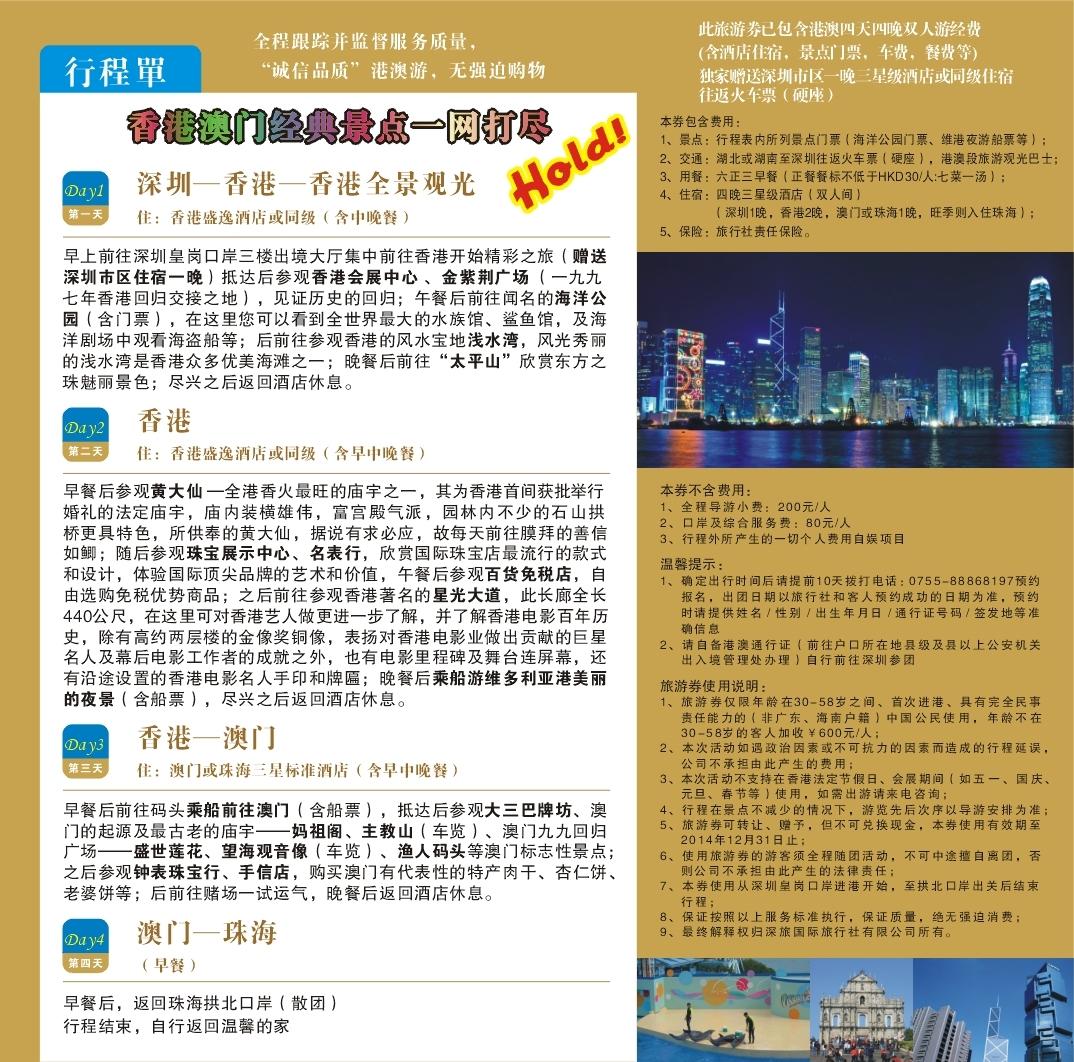 4天4晚深圳香港澳门珠海双人免费旅游包来回