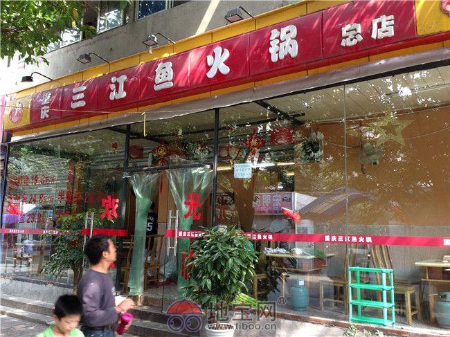 成都/按老规矩,先给大家上个门头吧,重庆的三江鱼火锅